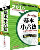 (二手書)基本小六法-44版-2015法律工具書系列<保成>