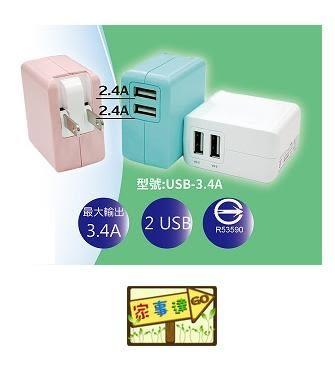 [ 家事達 ]台灣HS-USB-3.4A  USB 電源供應器-雙孔 5V/3.4A X1個 特價 iPhone iPad 其他手機平板都通用
