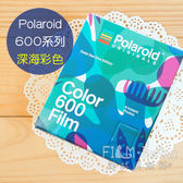 【 Polaroid 600 深海彩色 底片】 寶麗萊 Originals 600 系列專用 2018年04月製造 底片 菲林因斯特