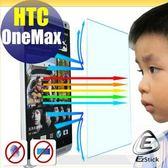 【EZstick抗藍光】HTC ONE MAX 手機專用 防藍光護眼螢幕貼 靜電吸附 (加贈機身背貼)