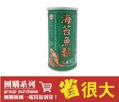 團購12罐/箱 打95折 -廣達香魚鬆-海苔(箱)