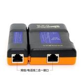 電腦網絡線電纜測試儀器電話T6測線儀無延遲防燒