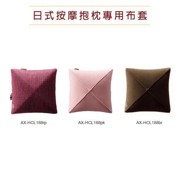 Lourdes日式按摩抱枕188專用布套(全3種)