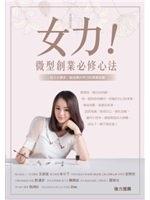 二手書博民逛書店《女力!微型創業必修心法 : 投入小資本,創造屬於自己的事業版圖