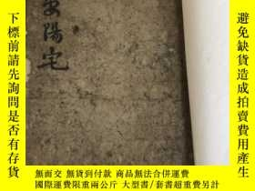 二手書博民逛書店罕見摘要陽宅Y268376