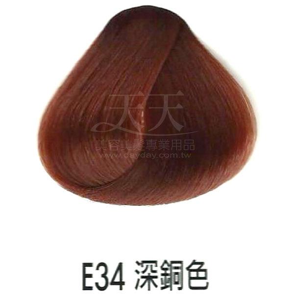 【專業推薦】耐婷 亮彩染髮劑 E34-深銅色 60g [73051]