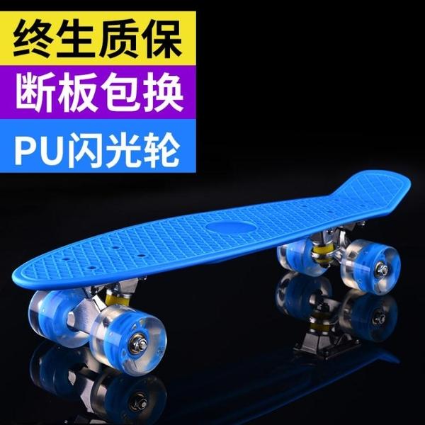滑板 勁騰小魚板兒童滑板四輪初學者 青少年公路代步單翹香蕉板滑板車【快速出貨八折下殺】