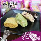 【茶與餅達人】花博Q餅 牛軋雪花Q餅 200g/袋
