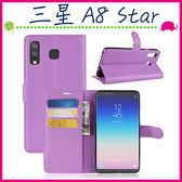 三星 A8 Star 2018版 荔枝紋皮套 側翻手機套 支架 磁扣 錢包款保護殼 插卡位手機殼 左右翻保護套