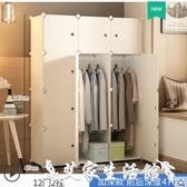 衣櫃簡易衣櫃掛出租房用現代簡約組裝大學生宿舍單人塑膠拼裝布收納櫃 LX 熱賣單品