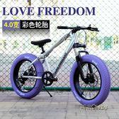 變速越野雪地沙灘車4.0超寬大輪胎山地車自行車成人男女學生童車igo「時尚彩虹屋」
