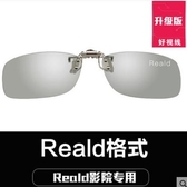 3D眼鏡電影院專用3d眼鏡夾片 imax三d偏光不閃式電視通用reald 玩趣3C