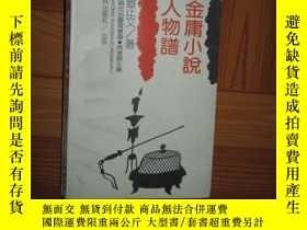 二手書博民逛書店罕見金庸小說人物譜.5460 曹正文著 學林出版社 ISBN:9