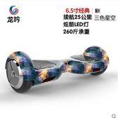 成人智能漂移思維雙輪平衡車LVV4503【KIKIKOKO】