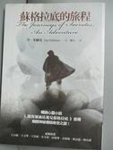 【書寶二手書T5/翻譯小說_NFI】蘇格拉底的旅程_丹‧米爾曼
