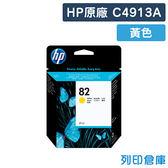 原廠墨水匣 HP 黃色 NO.82 /C4913A/C4913/4913A /適用 HP Designjet 510/500/500ps/800/815/820