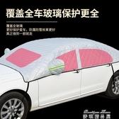 防雨罩 防冰雹汽車車衣半罩半截半身防塵防曬防雨加厚棉被迷彩玻璃全覆蓋(快速出貨)