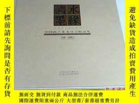 二手書博民逛書店灕水墨緣罕見中國畫藝術委員會精品集Y14350 肖舜之 主編 天