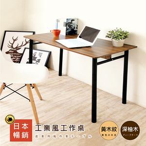 【Hopma】圓腳工作桌/書桌-深柚木