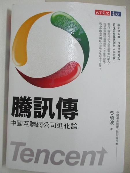 【書寶二手書T8/財經企管_AXD】騰訊傳:中國互聯網公司進化論_吳曉波