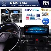 【JHY】2009~12年BENZ GLK X204專用10.25吋GS6系列安卓主機*導航聲控+4G聯網1年+8核6+64G