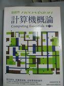 【書寶二手書T7/大學資訊_QJH】新視界計算機槪論6/e_施威銘硏究室