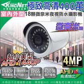 監視器 夜視加強版 戶外防水槍型 AHD 400萬 4MP 1440P 微奈米列燈 紅外線夜視 鋁合金外殼 防剪線支架