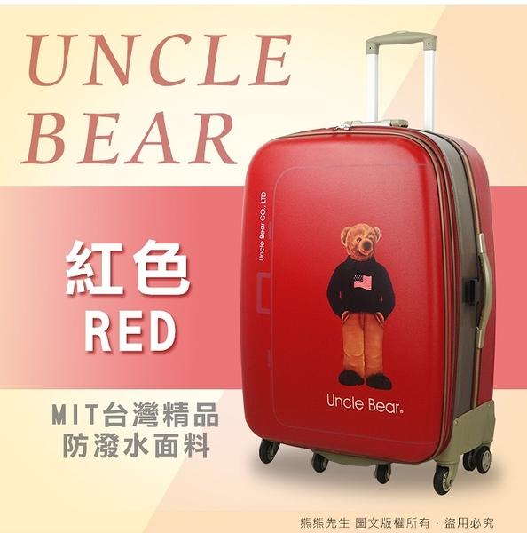 《熊熊先生》UNCLE BEAR 熊熊叔叔 防潑水 行李箱 台灣製造 可加大 旅行箱 28吋 TSA海關鎖