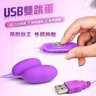 情趣用品-網愛族必備 USB 10段變頻 震動跳蛋 雙跳蛋 即插即用快感跳蛋