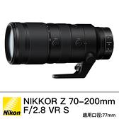 分期0利率 Nikon Z 70-200mm F/2.8 VR S 總代理公司貨 Z系列無反用 德寶光學 望遠追焦 大光圈變焦