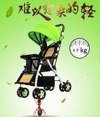 嬰兒推車藤椅嬰兒小推車夏季竹藤車可坐躺輕便折疊仿藤竹編車寶寶兒童推車igo 阿薩布魯