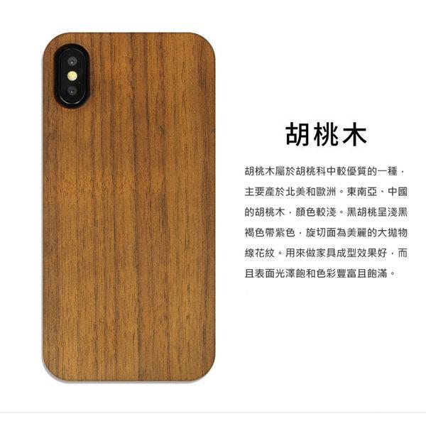 實木手機殼 iPhone X 保護殼/手機殼 原木木質殼