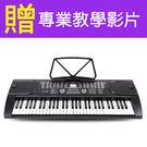 61鍵電子琴