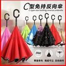 雙層免持式反向傘C型汽車晴雨傘可站立反向雨傘