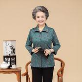 奶奶裝春秋裝薄外套60-70歲老年人女長袖襯衫80歲老太太秋裝襯衣 優樂居生活館