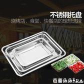 餐盤 加厚不銹鋼盤子 不銹鋼托盤長方形深淺餐盤燒烤盤子食堂盤子方盤 芭蕾朵朵