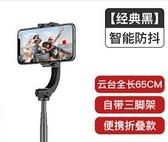 手機穩定器云臺一體式自拍桿牌360自動旋轉手持直播 【七七小鋪】