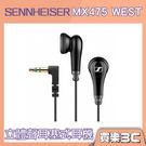SENNHEISER MX 475 West 高品質立體聲 耳塞式耳機,公司貨 2年保固