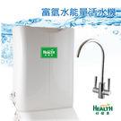 富氫水能量活水機(負氫水機)...