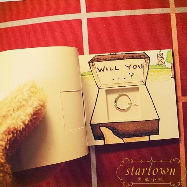 【送戒指】手翻書動畫藏戒指求婚表白神器七夕情人節告白禮物【繁星小鎮】