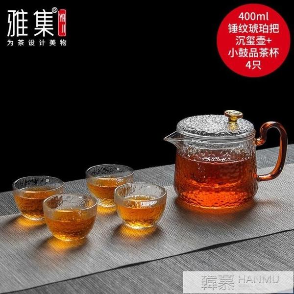 雅集錘紋玻璃茶壺過濾泡茶壺家用耐高溫蒸茶壺耐熱花茶壺紅茶茶具  母親節特惠