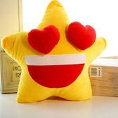卡通五角星星星情侶抱枕靠墊韓國搞怪玩偶公仔可愛毛絨玩具女生萌  歐萊爾藝術館