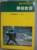 【書寶二手書T1/體育_NMT】棒球教室_石井藤吉郎