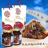 【南紡購物中心】【老爸ㄟ廚房】正宗澎湖干貝醬禮盒-2盒組