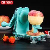 高品質多功能自動削蘋果機 手搖蘋果削皮器水果不銹鋼削皮刀 去皮