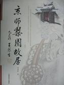 【書寶二手書T6/文學_WEY】京師梨園故居-京師梨園叢書_l IU song kun
