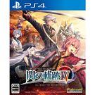 【預購】PS4 英雄傳說 閃之軌跡 IV -THE END OF SAGA-《中文版》-2019.3.7上市