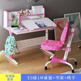 書桌 兒童學習桌可升降學生寫字桌椅套裝男女孩課桌椅組合【快速出貨】