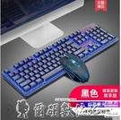鍵盤背光游戲電腦臺式家用發光機械手感筆記本外接USB有線鍵盤滑鼠套裝LX爾碩數位