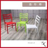 簡約造型風格 造型桌椅 餐桌椅 餐椅 桌椅 辦公椅 會議椅 洽談椅 休閒椅 穿鞋椅 靠背椅 室外椅=